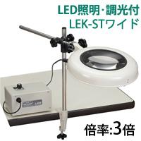 LED照明拡大鏡 クランプスタンド取付式 調光付 LEKシリーズ LEK-STワイド型 3倍 LEK WIDE-ST×3 オーツカ光学