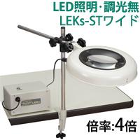 LED照明拡大鏡 クランプスタンド取付式 調光無 LEKsシリーズ LEKs-STワイド型 4倍 LEKs WIDE-ST×4 オーツカ光学