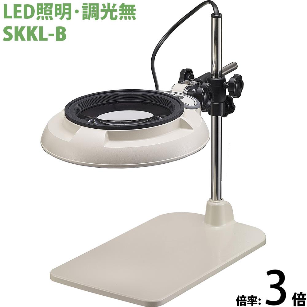 LED照明拡大鏡 テーブルスタンド式 調光無 SKKLシリーズ SKKL-B型 3倍 SKKL-B×3 オーツカ光学