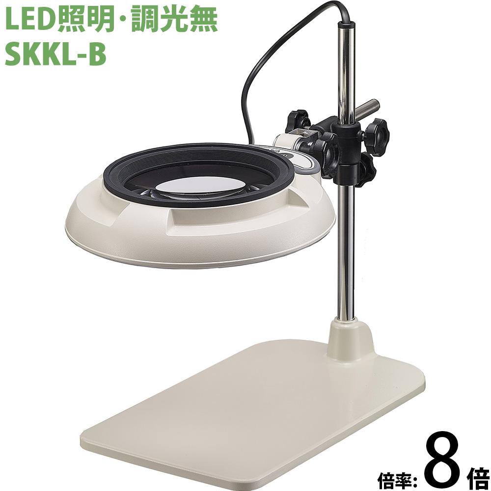 LED照明拡大鏡 テーブルスタンド式 調光無 SKKLシリーズ SKKL-B型 8倍 SKKL-B×8 オーツカ光学