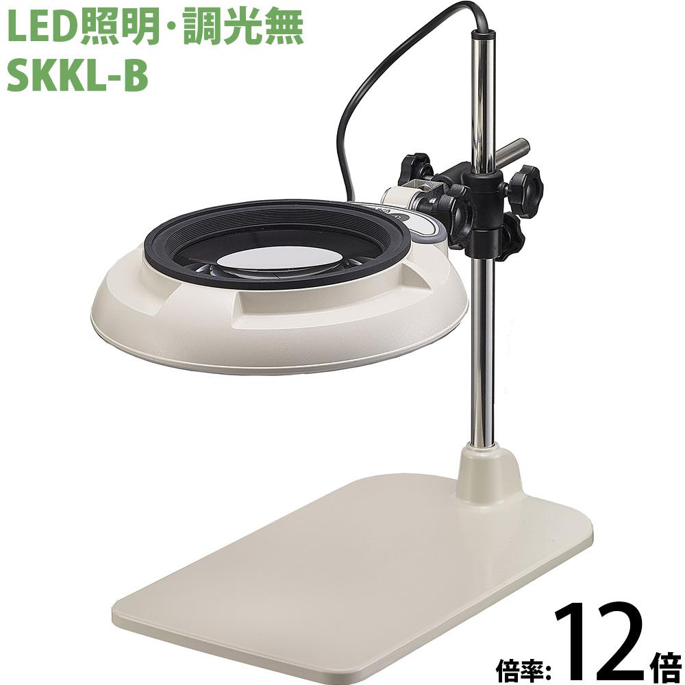 LED照明拡大鏡 テーブルスタンド式 調光無 SKKLシリーズ SKKL-B型 12倍 SKKL-B×12 オーツカ光学