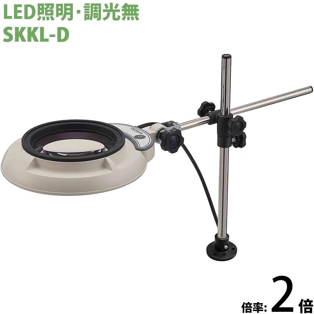 LED照明拡大鏡 ボックススタンド固定取付 調光無 SKKLシリーズ SKKL-D型 2倍 SKKL-D×2 オーツカ光学