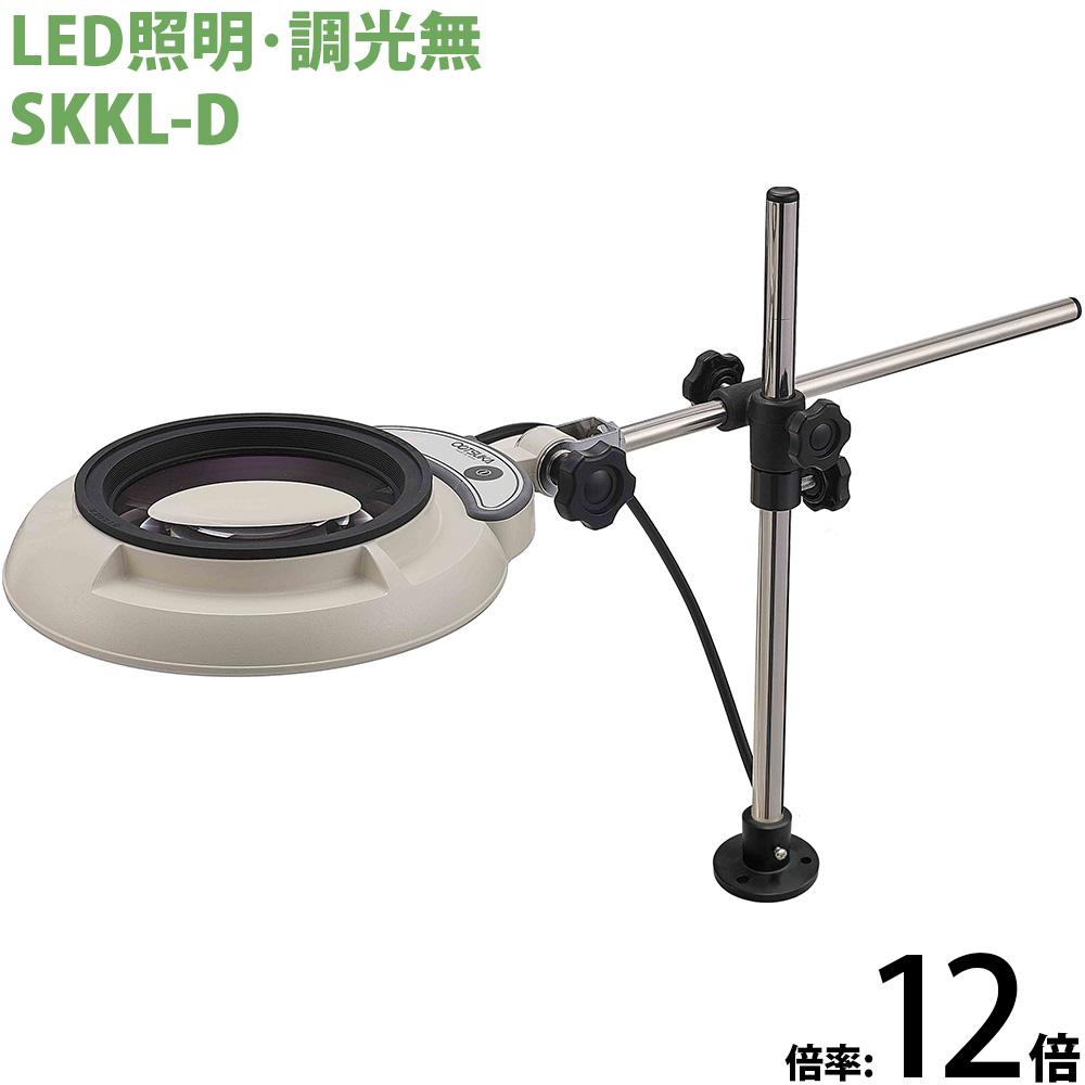 LED照明拡大鏡 ボックススタンド固定取付 調光無 SKKLシリーズ SKKL-D型 12倍 SKKL-D×12 オーツカ光学