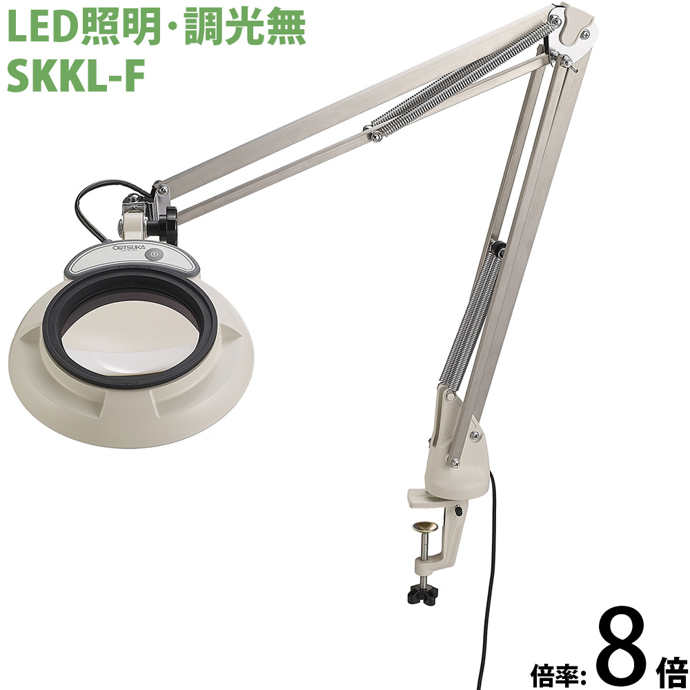 LED照明拡大鏡 フリーアーム・クランプ取付式 調光無 SKKLシリーズ SKKL-F型 8倍 SKKL-F×8 オーツカ光学