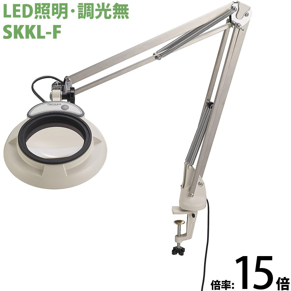 LED照明拡大鏡 フリーアーム・クランプ取付式 調光無 SKKLシリーズ SKKL-F型 15倍 SKKL-F×15 オーツカ光学