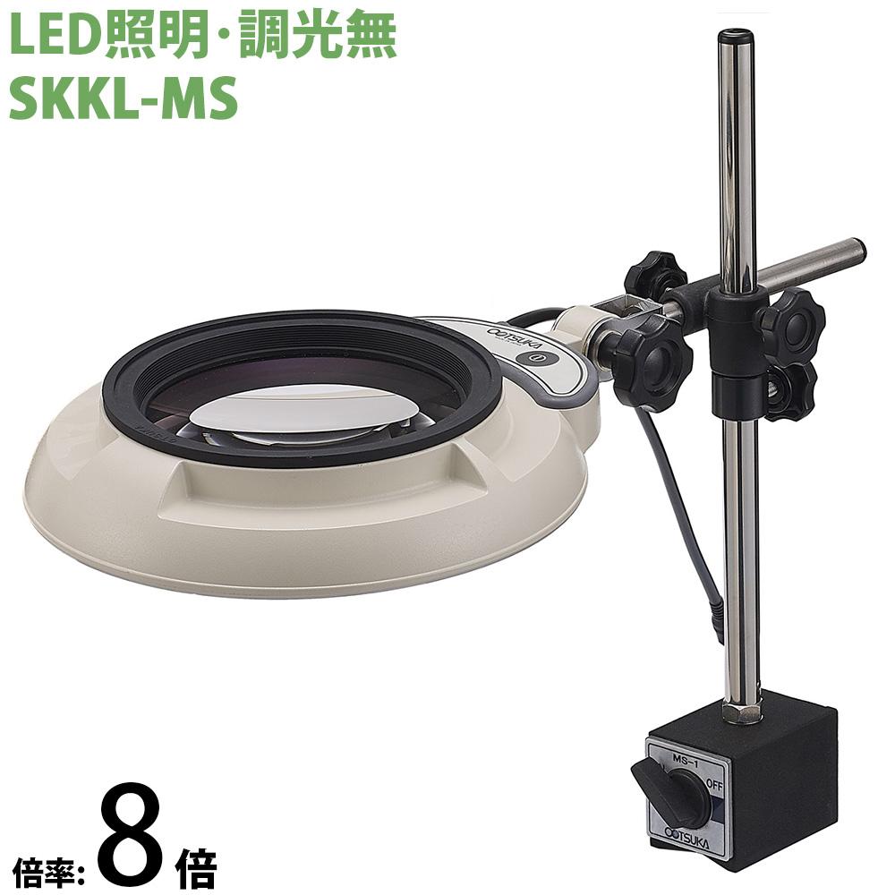 LED照明拡大鏡 マグネットスタンド取付 調光無 SKKLシリーズ SKKL-MS型 8倍 SKKL-MS×8 オーツカ光学