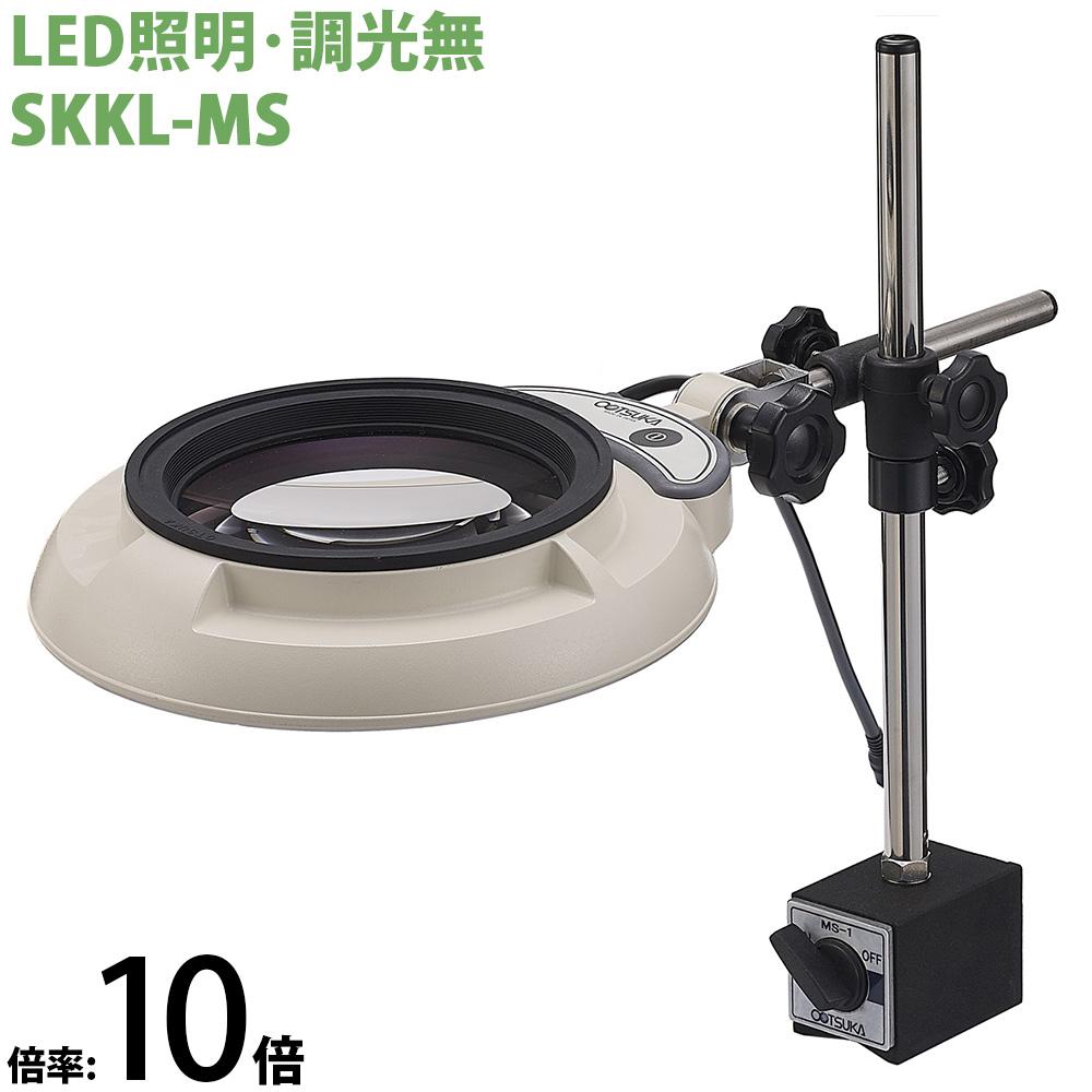 LED照明拡大鏡 マグネットスタンド取付 調光無 SKKLシリーズ SKKL-MS型 10倍 SKKL-MS×10 オーツカ光学