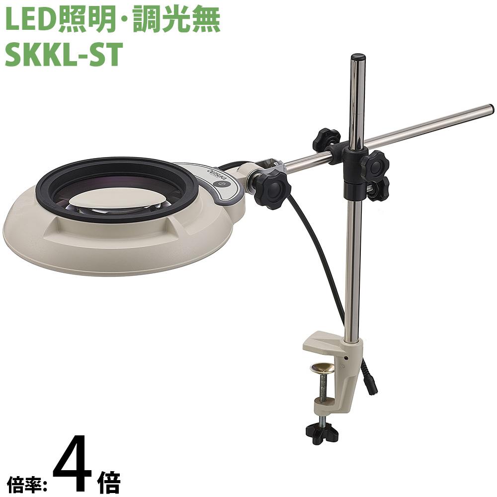 LED照明拡大鏡 クランプスタンド取付式 調光無 SKKLシリーズ SKKL-ST型 4倍 SKKL-ST×4 オーツカ光学