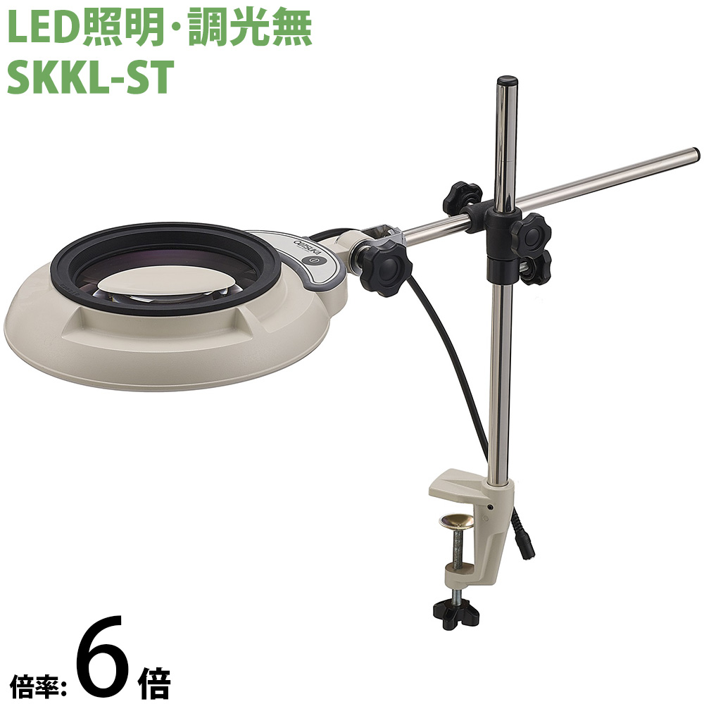 LED照明拡大鏡 クランプスタンド取付式 調光無 SKKLシリーズ SKKL-ST型 6倍 SKKL-ST×6 オーツカ光学