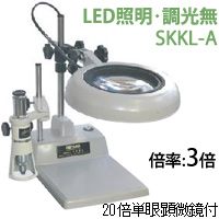 LED照明拡大鏡 テーブルスタンド式[20×単眼顕微鏡付] 調光無 SKKLシリーズ SKKL-A型 3倍 SKKL-A×20×3 オーツカ光学 拡大鏡 ルーペ led ライト付き 手芸 読書 作業用 業務用 検品