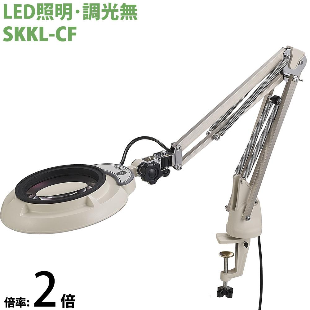 LED照明拡大鏡 コンパクトフリーアーム・クランプ取付式 調光無 SKKLシリーズ SKKL-CF型 2倍 SKKL-CF×2 オーツカ光学