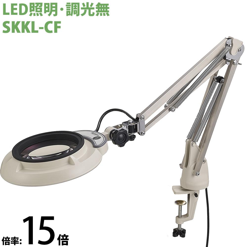 LED照明拡大鏡 コンパクトフリーアーム・クランプ取付式 調光無 SKKLシリーズ SKKL-CF型 15倍 SKKL-CF×15 オーツカ光学