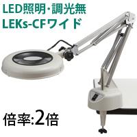 LED照明拡大鏡 コンパクトフリーアーム・クランプ 取付式 調光無 LEKs ワイドシリーズ LEKsワイド-CF型 2倍 LEKS WIDE-CF×2 オーツカ