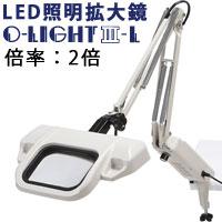 LED照明拡大鏡 O-Light オーライト3 L 2倍 フリーアーム・クランプ取付式 オーツカ光学 調光可能 照明拡大鏡 LED オーライト3