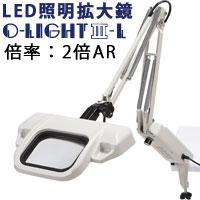 LED照明拡大鏡 O-Light オーライト3 L 2倍 ARコート付き フリーアーム・クランプ取付式 オーツカ光学 調光可能 照明拡大鏡 LED オーライト3