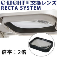 RECTA交換レンズ RECTA-SYSTEMレンズ オーライト3/3L用 2倍 オーツカ光学
