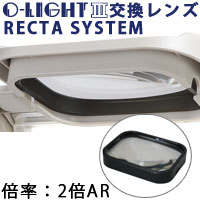 RECTA交換レンズ RECTA-SYSTEMレンズ オーライト3/3L用 2倍 ARコート付き オーツカ光学