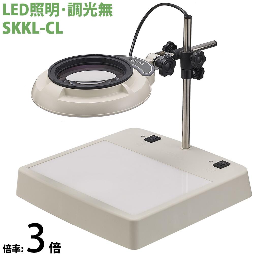 照明拡大鏡 ライトボックス SKKL-CL 3倍 オーツカ光学 拡大鏡 LED拡大鏡 ルーペ 検査 趣味