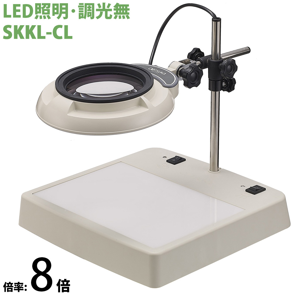 照明拡大鏡 ライトボックス SKKL-CL 8倍 オーツカ光学 拡大鏡 LED拡大鏡 ルーペ 検査 趣味