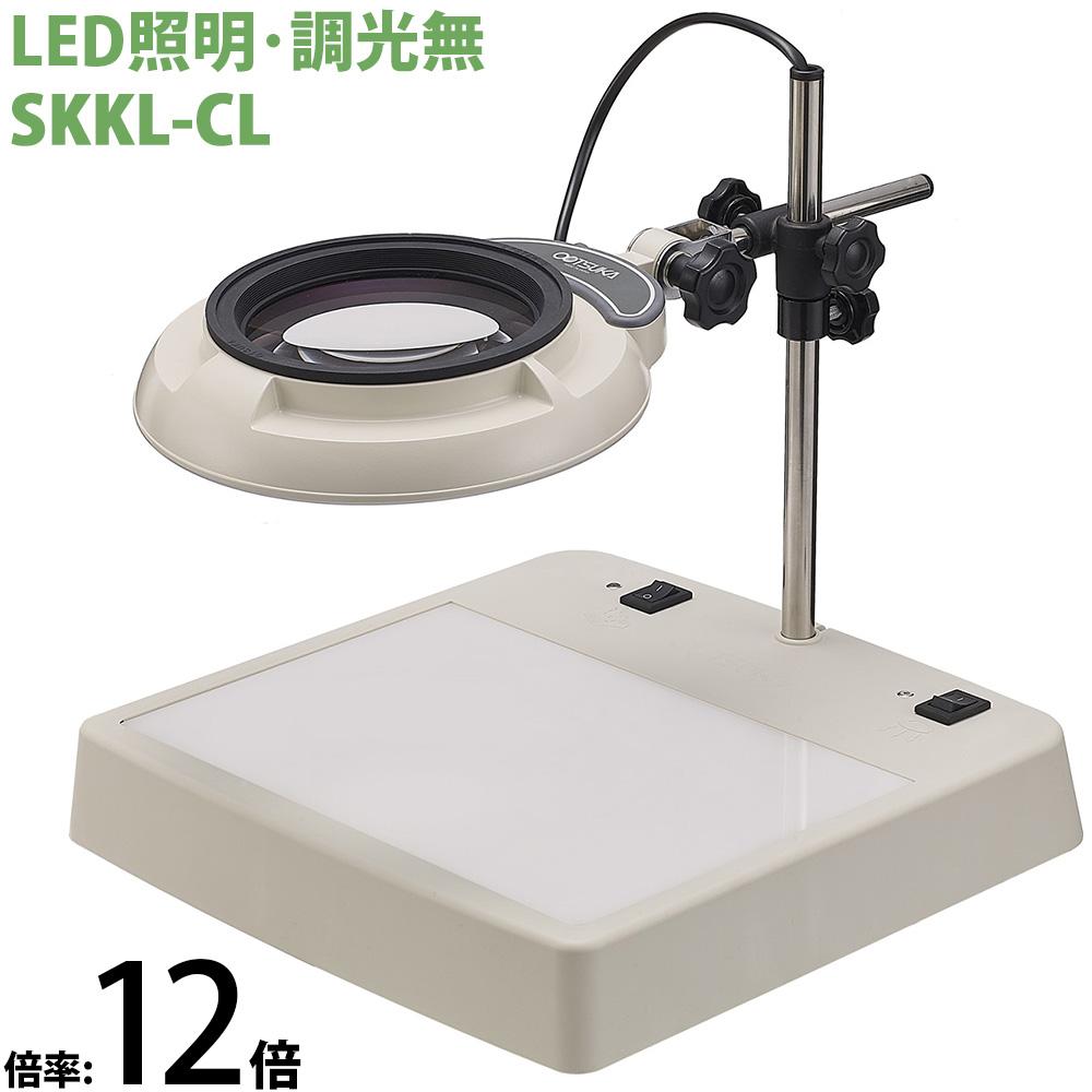 照明拡大鏡 ライトボックス SKKL-CL 12倍 オーツカ光学 拡大鏡 LED拡大鏡 ルーペ 検査 趣味