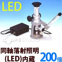 ワイド・スタンド・マイクロスコープ 2 200倍 CIL/LED 東海産業 PEAK ピーク LED調光付 同軸落射照明 ラックピニオン方式 倒立像