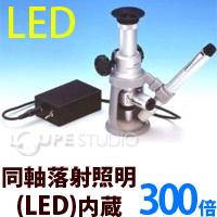 ワイド・スタンド・マイクロスコープ 2 300倍 CIL/LED 東海産業 PEAK ピーク LED調光付 同軸落射照明 ラックピニオン方式 倒立像