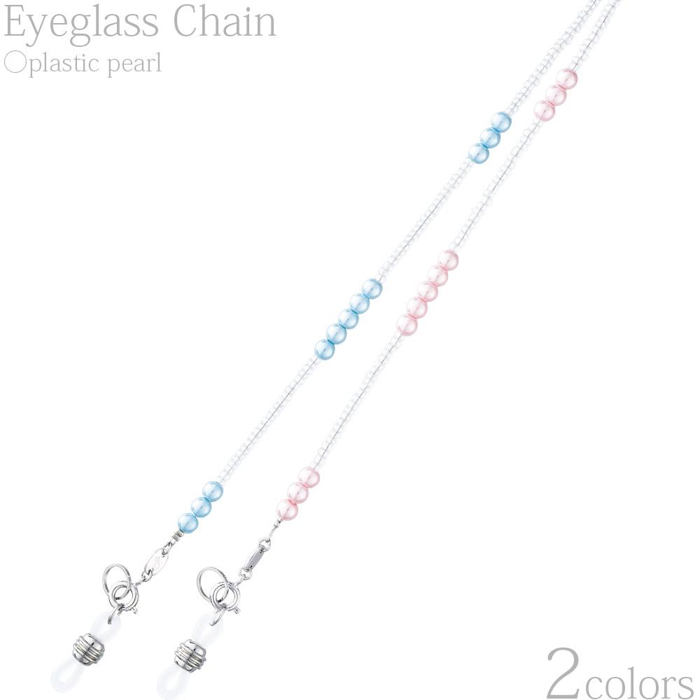 メガネチェーン CXシリーズ ビーズ パール 眼鏡チェーン パーツ ビーズ レディース かわいい ギフト プレゼント
