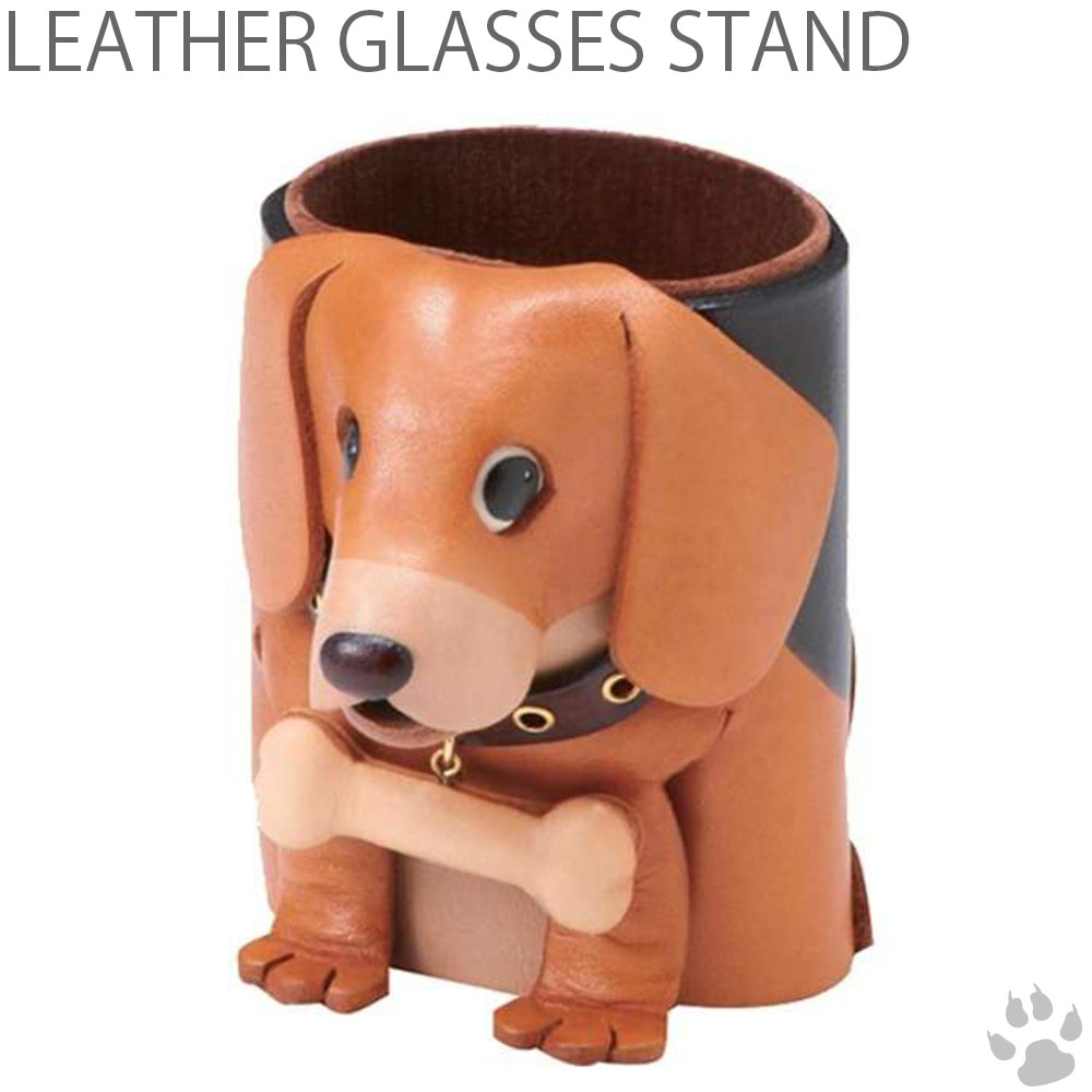 本革メガネスタンド ビーグル パール 眼鏡スタンド アニマル めがねスタンド おしゃれ オシャレ かわいい イヌ