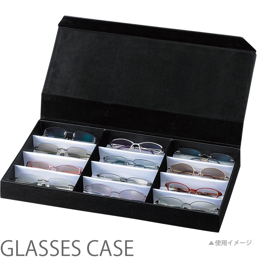 キャリングケース2 12本入 パール 眼鏡ケース メガネケース めがねケース おしゃれ オシャレ