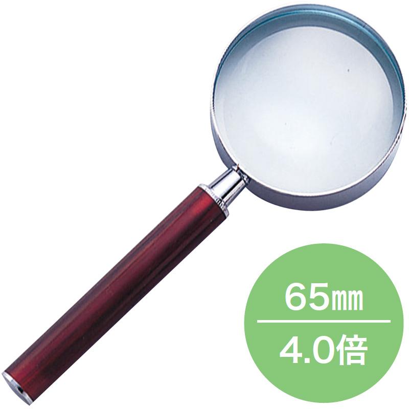 強度ルーペ AK65 4.0× Φ6.5mm 虫メガネ 虫眼鏡 手持ち ルーペ 拡大 観察