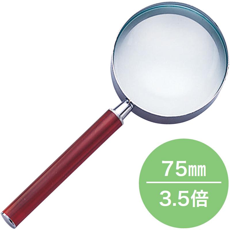 強度ルーペ AK75 3.5× Φ75mm 虫メガネ 虫眼鏡 手持ち ルーペ 拡大 観察 検査 検品