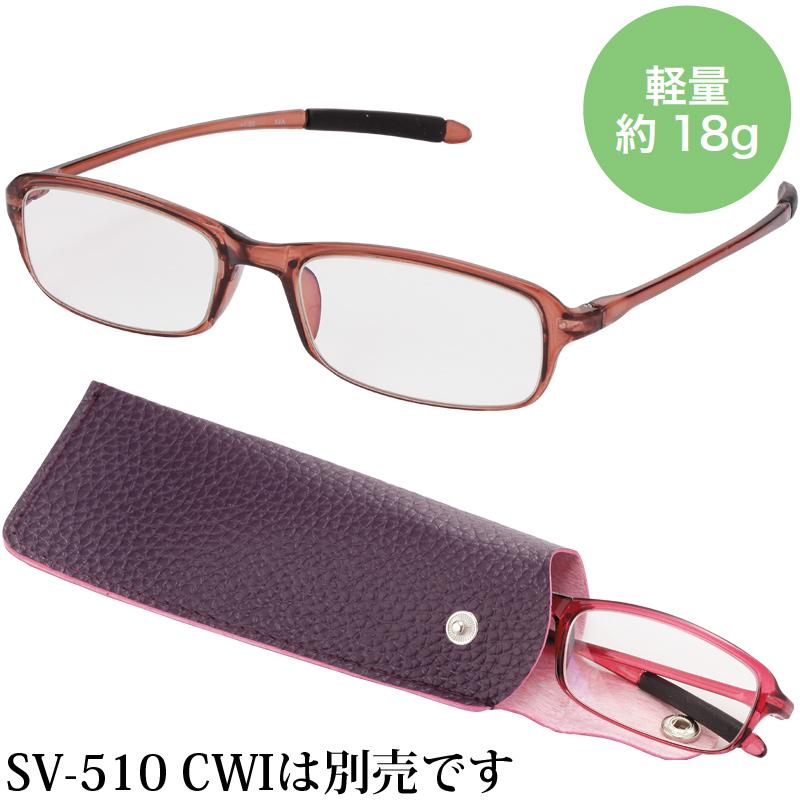 老眼鏡 シンプルビジョン リーディンググラス SV-510 CBR 女性 おしゃれ シニアグラス レディース