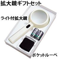 虫眼鏡 拡大鏡ギフトセット S-1500 ライト付 拡大鏡 ハンドルーペ 2.5倍 ポケットルーペ3倍 池田レンズ