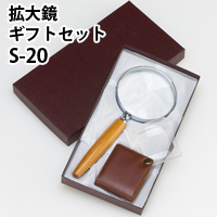 虫眼鏡 拡大鏡 ギフトセット S-20 手持ちルーペとポケットルーペのセット 池田レンズ