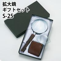 拡大鏡ギフトセット S-25 池田レンズ