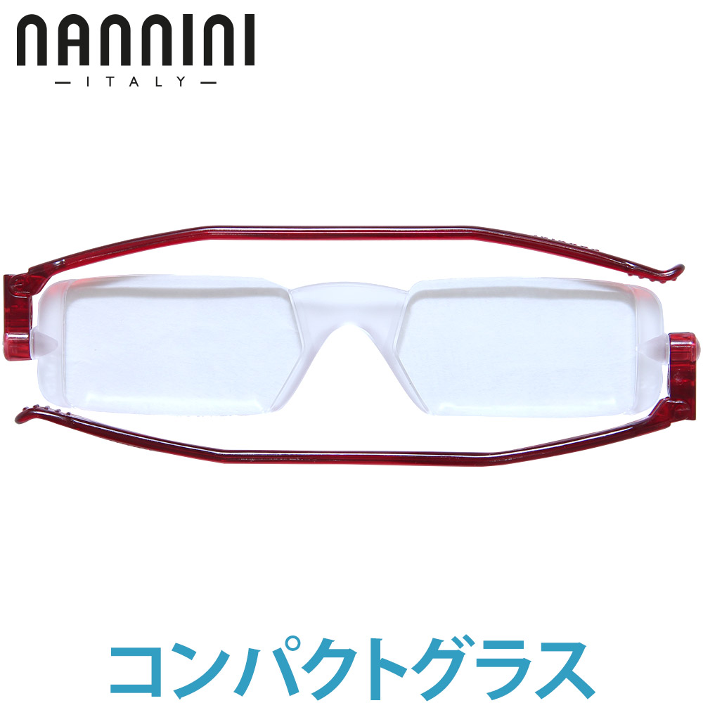ナンニーニ コンパクトグラス 老眼鏡 折りたたみ シニアグラス レッド