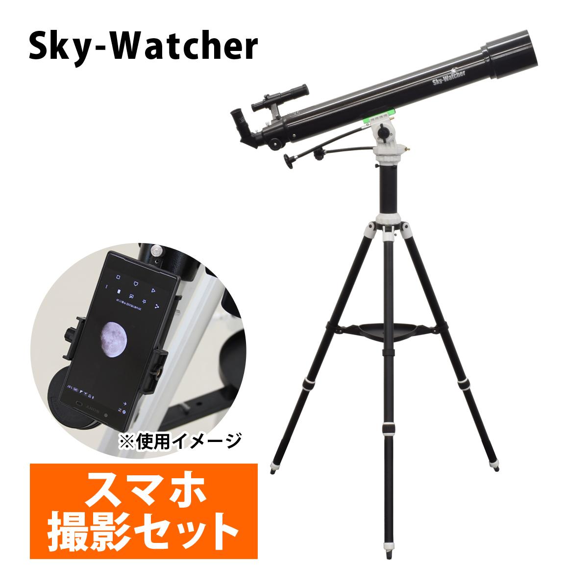 天体望遠鏡 初心者 子供 AZ-PRONTOマウント+90S スマホ撮影セット 屈折式 経緯台 Sky-Wattcher スカイウォッチャー Sightron サイトロン クリスマスプレゼント