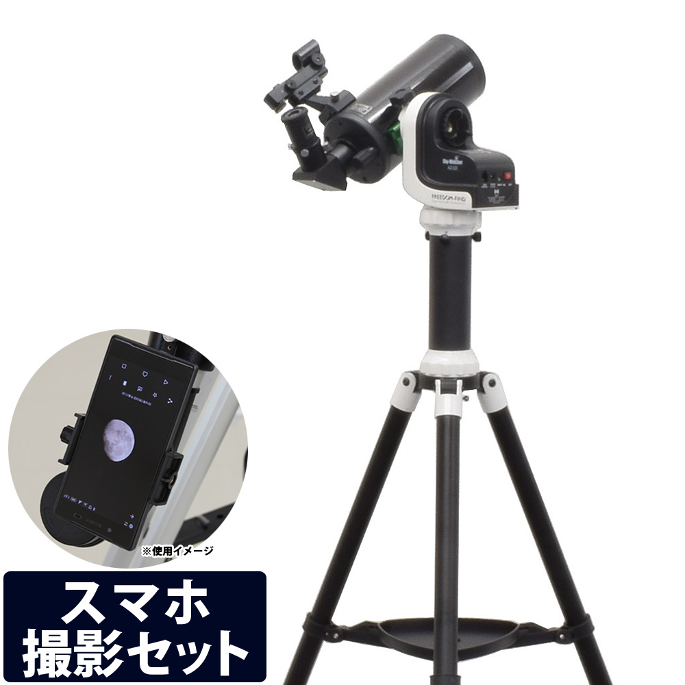 天体望遠鏡 初心者 スマホ撮影セット 自動追尾 自動導入経緯台 AZ-GTi+ 鏡筒MAK90+三脚+ピラーセット スカイウォッチャー WiFi アプリ iPhone Sky-Wattcher