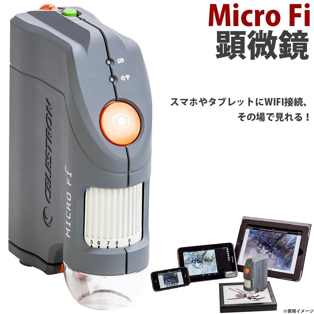 顕微鏡 スマホ セレストロンMicro Fi WIFI内蔵 ハンディタイプ顕微鏡 デジタル顕微鏡