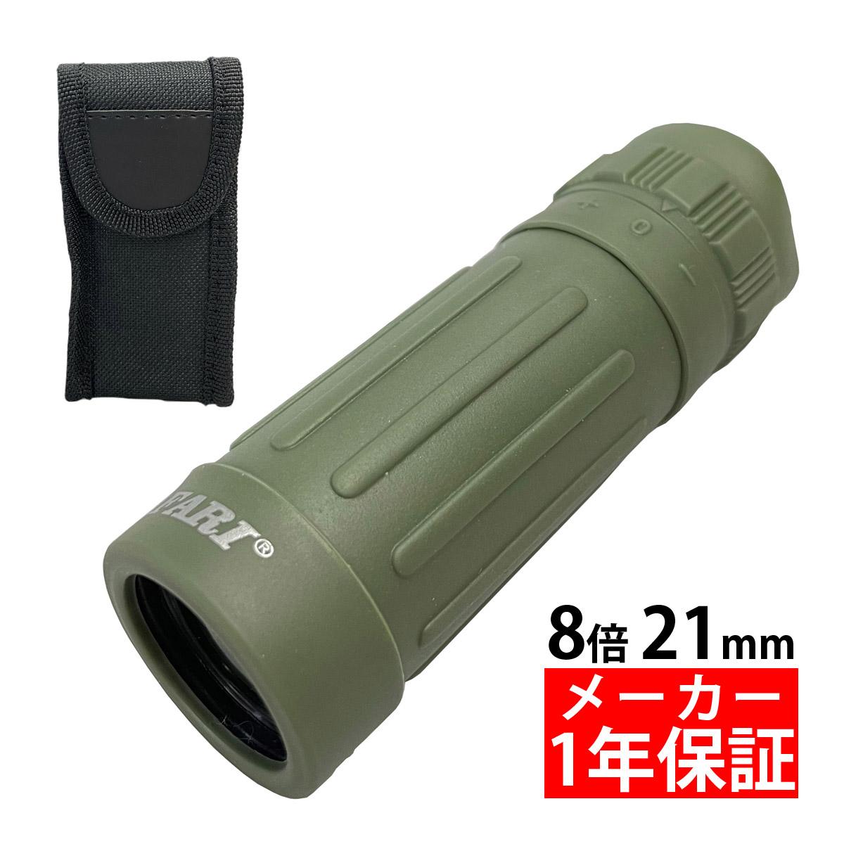 単眼鏡 SAFARI 軍用 8倍 21mm モノキュラーSC821MR B367 SIGHTRON