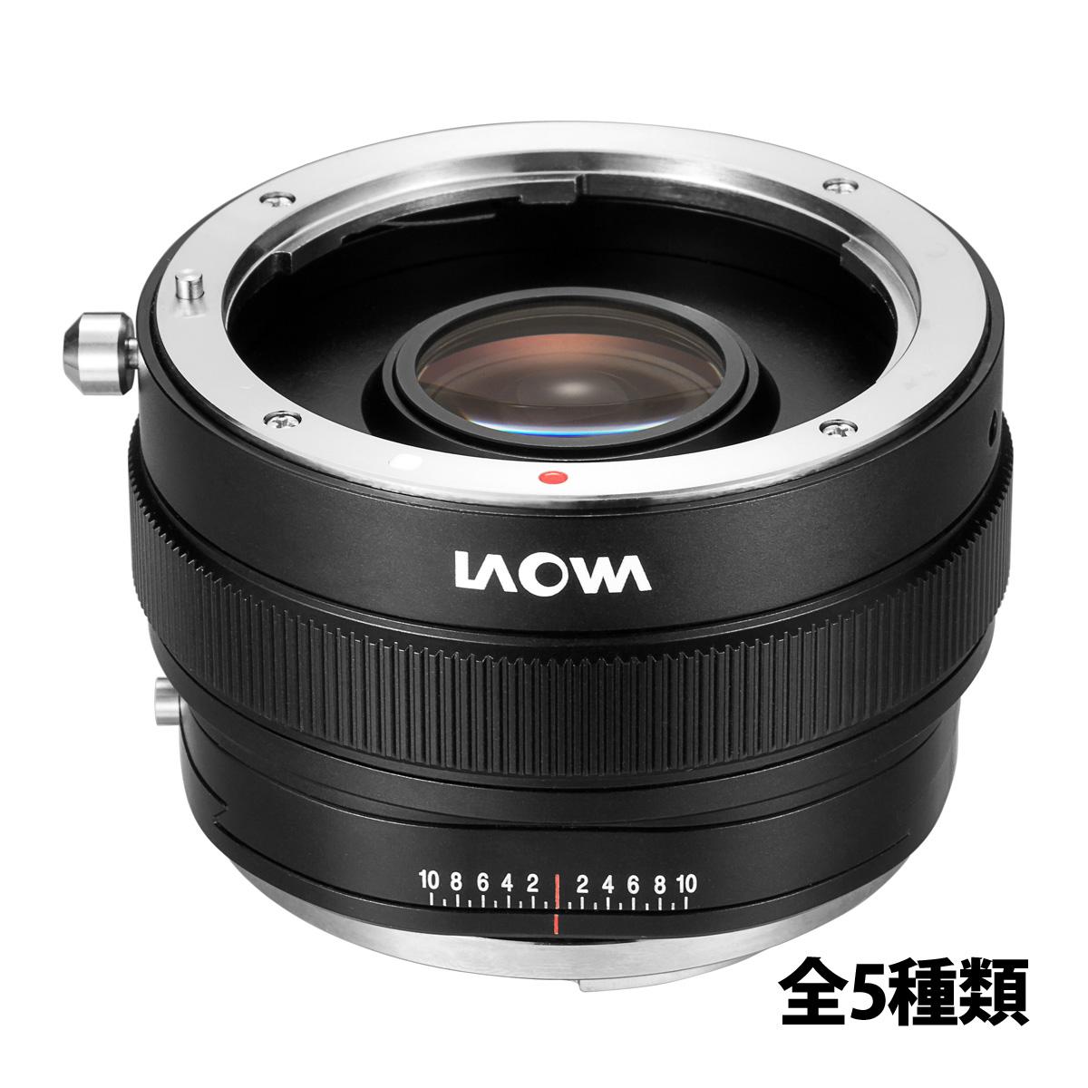 LAOWA マジック シフト コンバーター [MSC] LAO0103 ソニーEマウント対応 シフトレンズ sony カメラ