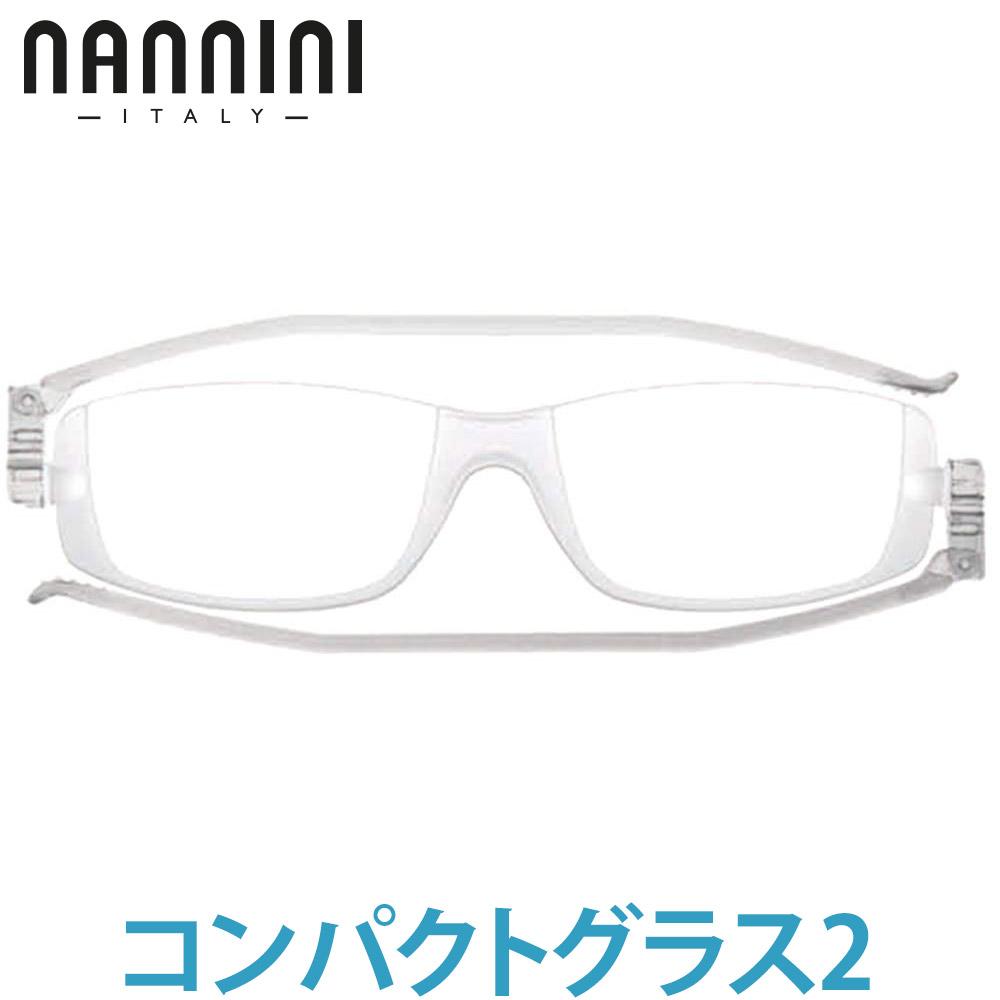 ナンニーニ コンパクトグラス2 クリア 老眼鏡 折りたたみ シニアグラス 男性 女性
