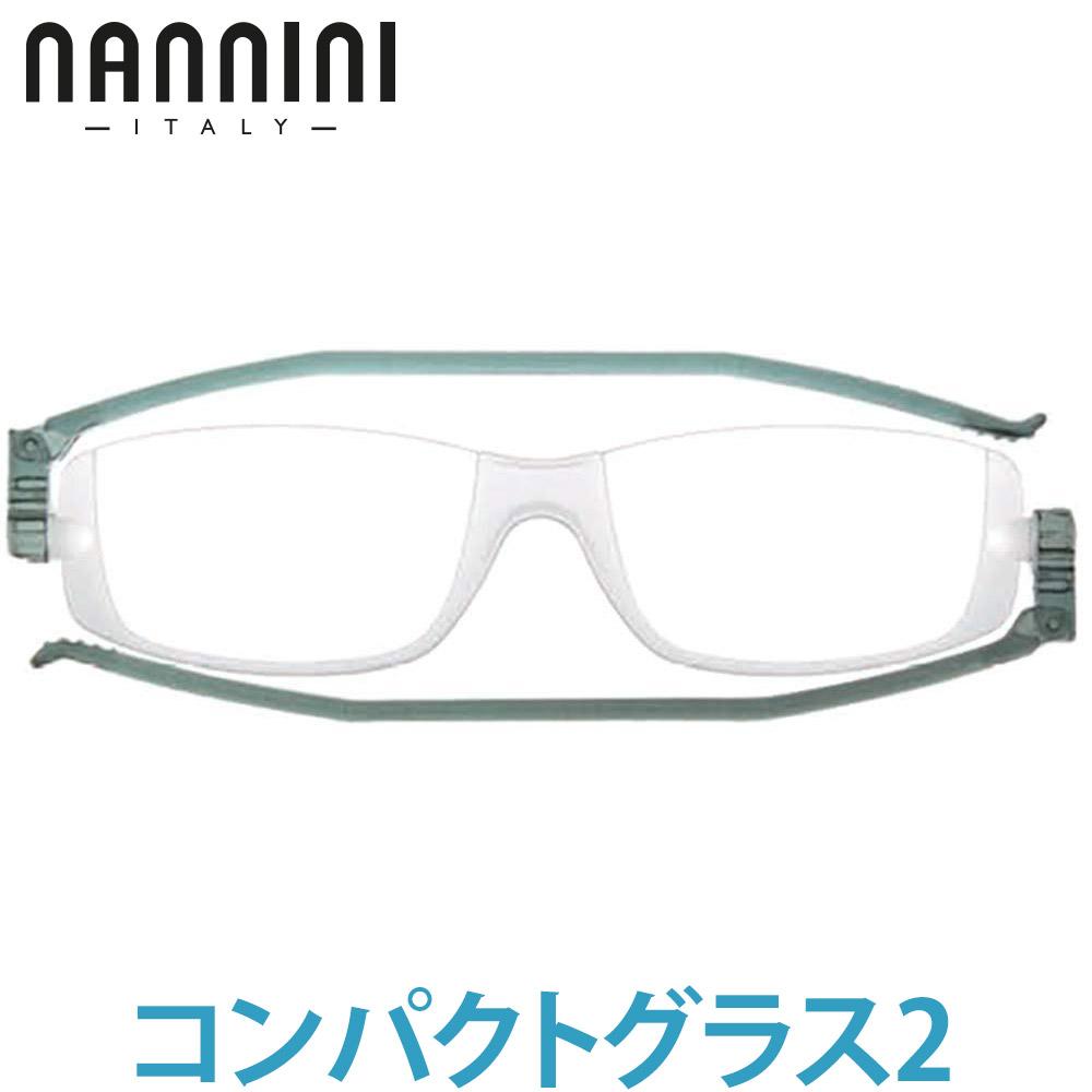 ナンニーニ コンパクトグラス2 グレー 老眼鏡 折りたたみ シニアグラス