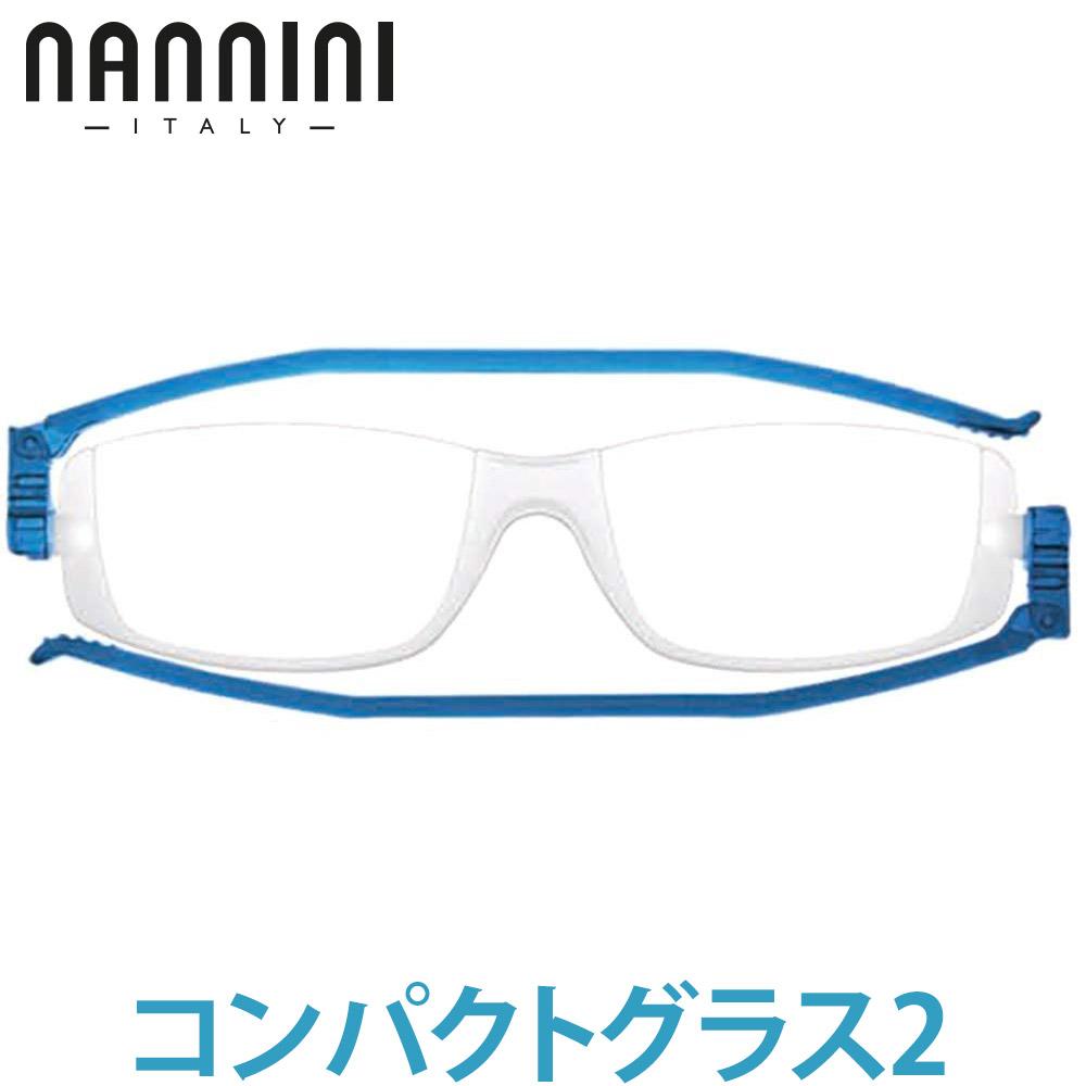 ナンニーニ コンパクトグラス2 ブルー 老眼鏡 折りたたみ シニアグラス