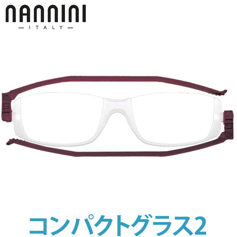ナンニーニ コンパクトグラス2 ワイン 老眼鏡 折りたたみ シニアグラス