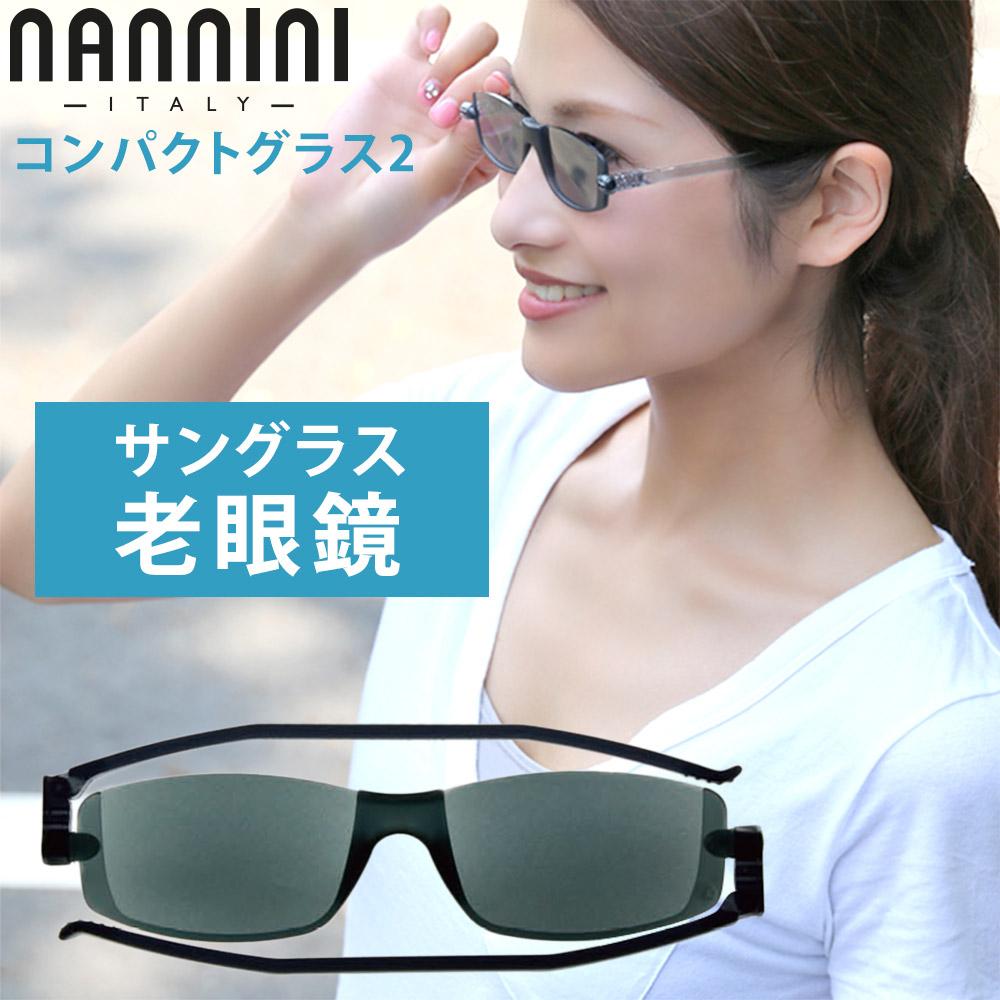 ナンニーニ コンパクトグラス2 グレー 老眼鏡 サングラス 折りたたみ シニアグラス 男性 女性 nannini compact
