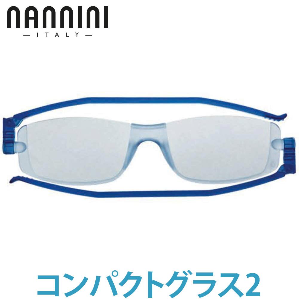ナンニーニ コンパクトグラス2 ブルー 老眼鏡 サングラス 折りたたみ シニアグラス 男性 女性 nannini compact