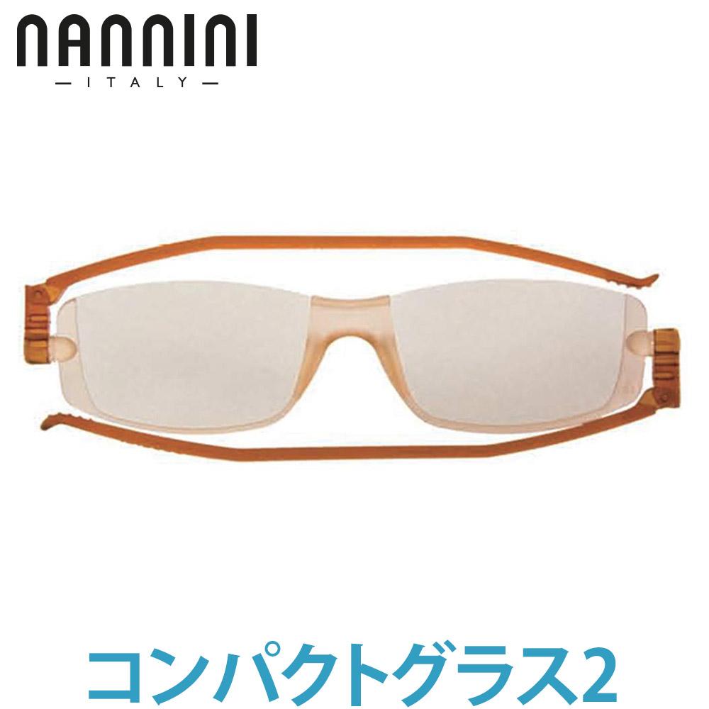 ナンニーニ コンパクトグラス2 オレンジ 老眼鏡 折りたたみ シニアグラス 男性 女性 nannini compact