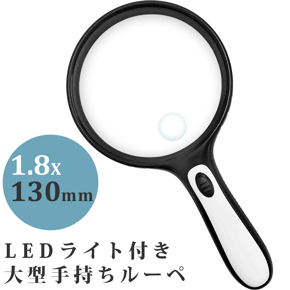 ルーペ LED ライト付き 大型 手持ちルーペ SN-130LH 1.8倍 130mm 虫眼鏡 拡大鏡 読書 池田レンズ