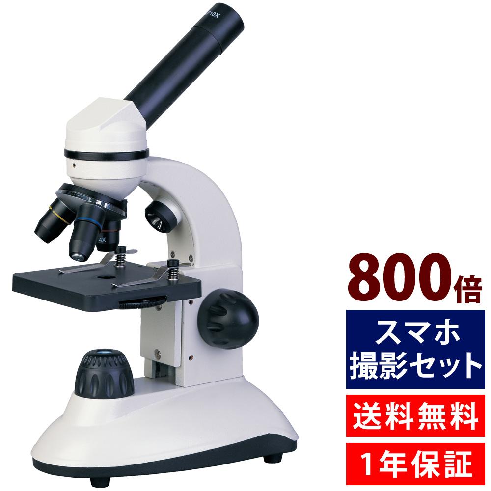 顕微鏡セット 子供 40倍-800倍 小学生 スマホ撮影セット 小学生 学習 2WAY マイクロスコープ 夏休み 自由研究 生物顕微鏡 10歳以上